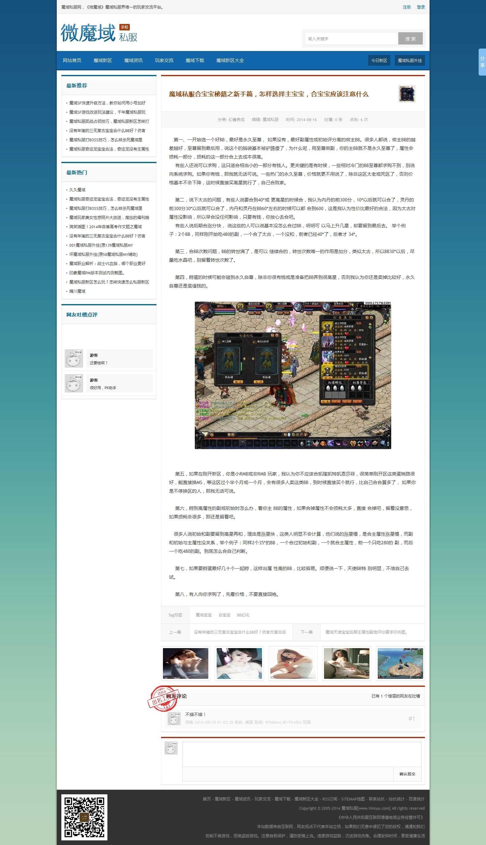 2014年8月最新魔域SEO优化百度排名文章网站模板程序 PHP+MYSQL数据库CMS网站源码 针对百度优化定制文章程序 带后台微魔域定制网站程序
